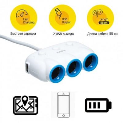 Автомобильное зарядное устройство Тройник разветвитель 3 выхода + 2USB 2.1A Hoco C1 USB Hub Белый