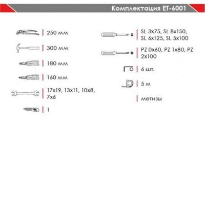 Набор инструмента слесарный 24 ед. INTERTOOL ET-6001